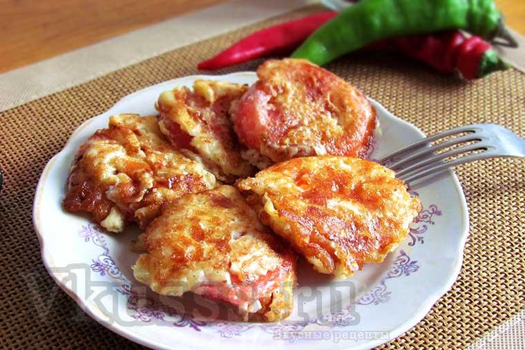 Вкусная закуска из помидор в кляре с сыром
